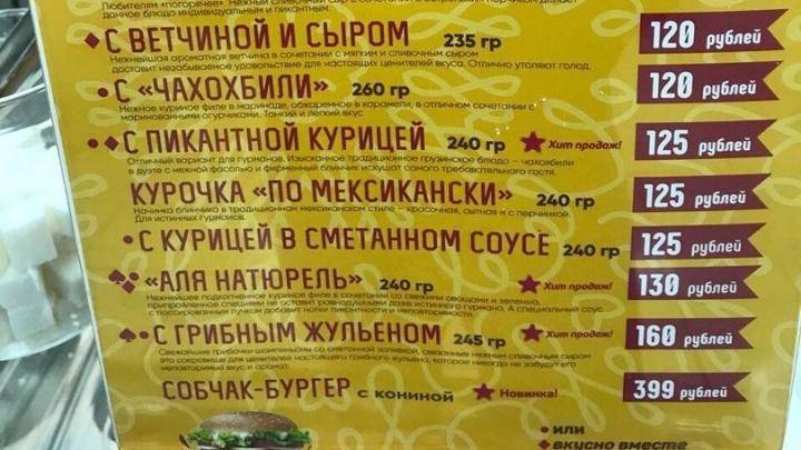 В блинной на Свободном из-за ошибки дизайнера начали продавать «Собчак-бургер» с кониной