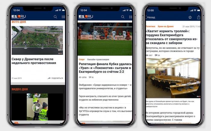 Теперь у E1.RU удобное приложение для iPhone или iPad