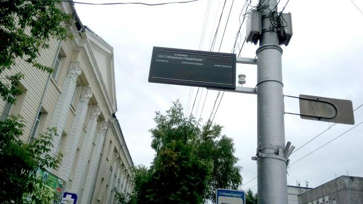 На остановках появились антивандальные электронные табло