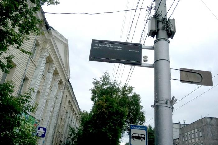 Новое информационное табло на пл. Сибиряков-Гвардейцев в Кировском районе