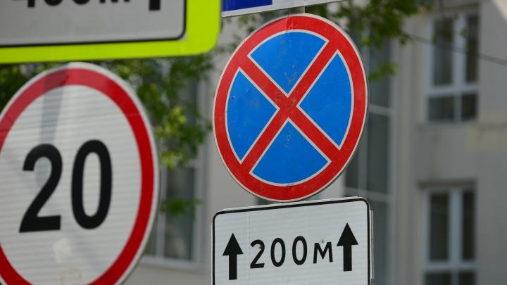 В Екатеринбурге запретят парковку еще на десяти участках: показываем их на карте