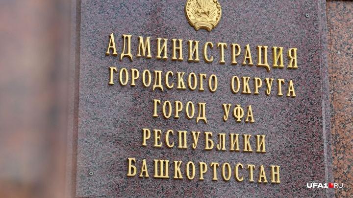 Вице-мэром Уфы по вопросам строительства может стать глава треста «Башкирнефтезаводстрой»
