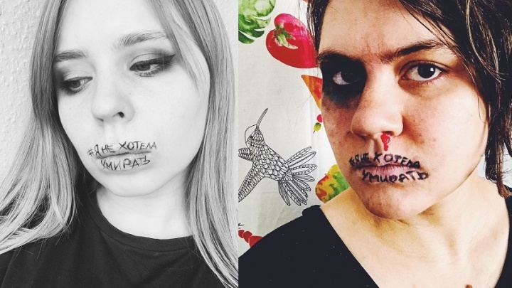 #ЯНеХотелаУмирать: екатеринбуржцы поддержали российский флешмоб против домашнего насилия