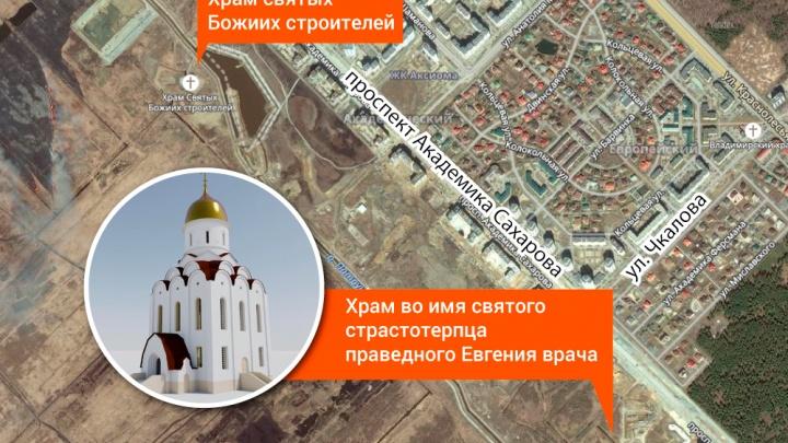 В Академическом построят второй храм —в честь погибшего врача царской семьи