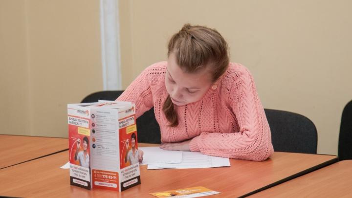 В Екатеринбурге пройдет форум для старшеклассников и их родителей