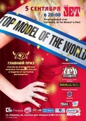 Победительницу конкурса Top Model of The World выберут через месяц