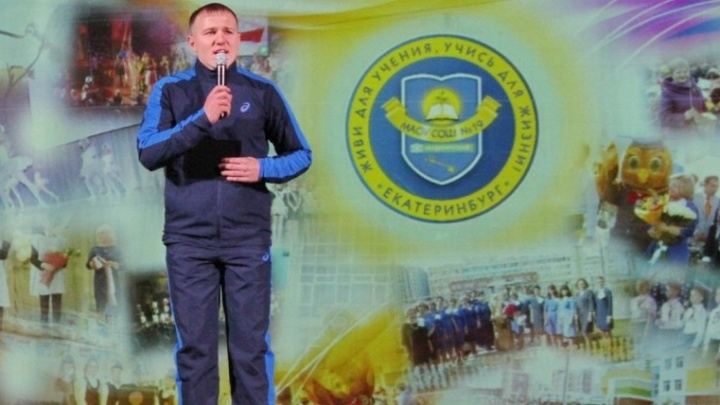 Лучшим молодым учителем в Екатеринбурге стал физрук