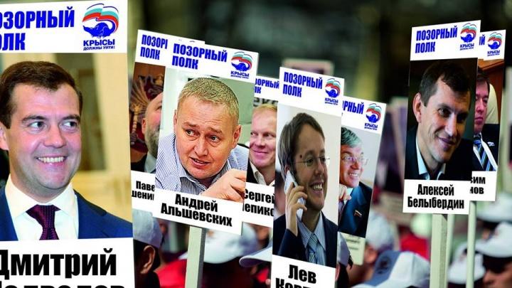 Позорный полк: коммунисты пройдут по Екатеринбургу с фото депутатов, поддержавших пенсионную реформу