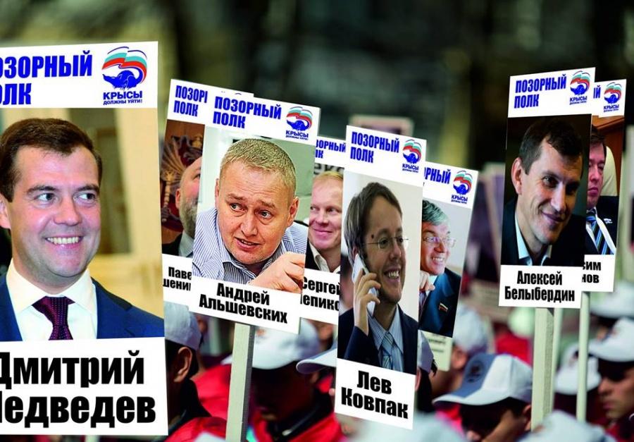 Позорный полк: коммунисты пройдут поЕкатеринбургу сфото депутатов, поддержавших пенсионную реформу