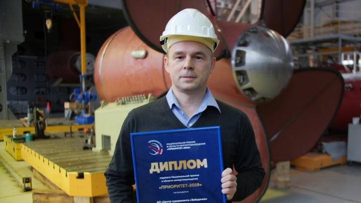 Центр судоремонта «Звёздочка» отметили национальной премией в области импортозамещения «Приоритет»