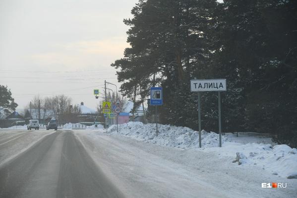 Трагедия произошла в Талице, в 220 километрах от Екатеринбурга