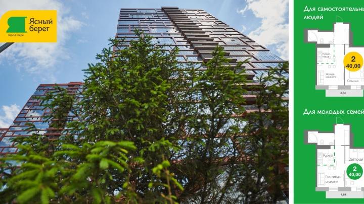 В городе-парке «Ясный берег» началась акция на двухкомнатные квартиры