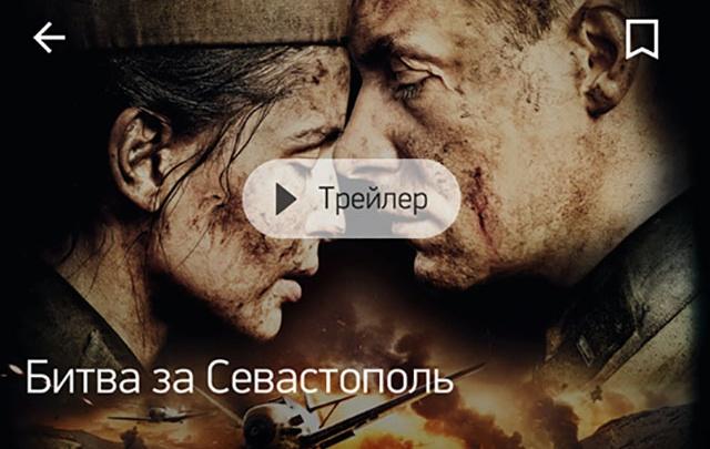 Смотрим патриотическое кино на МегаФон.ТВ