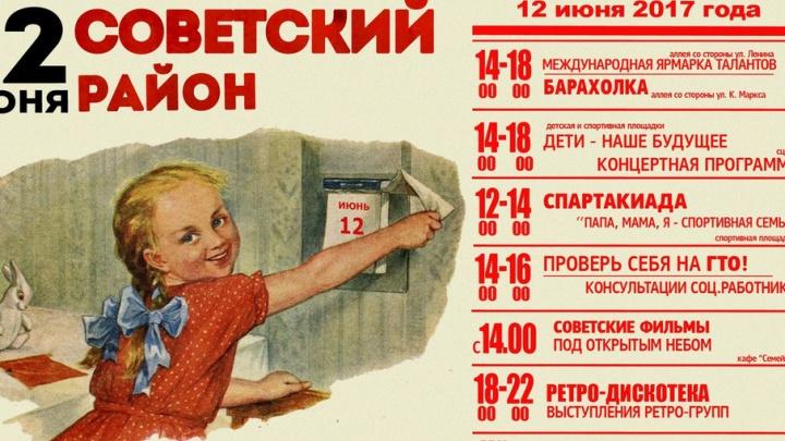 Уфимцам предложили вспомнить советское детство