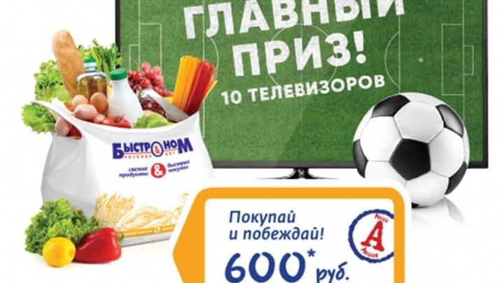 В прямом эфире НГС «Быстроном» раздал телевизоры везучим покупателям