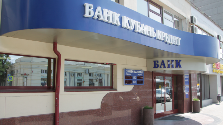 Ростовчане смогут купить квартиры в ипотеку под 6,5% годовых от банка «Кубань Кредит»
