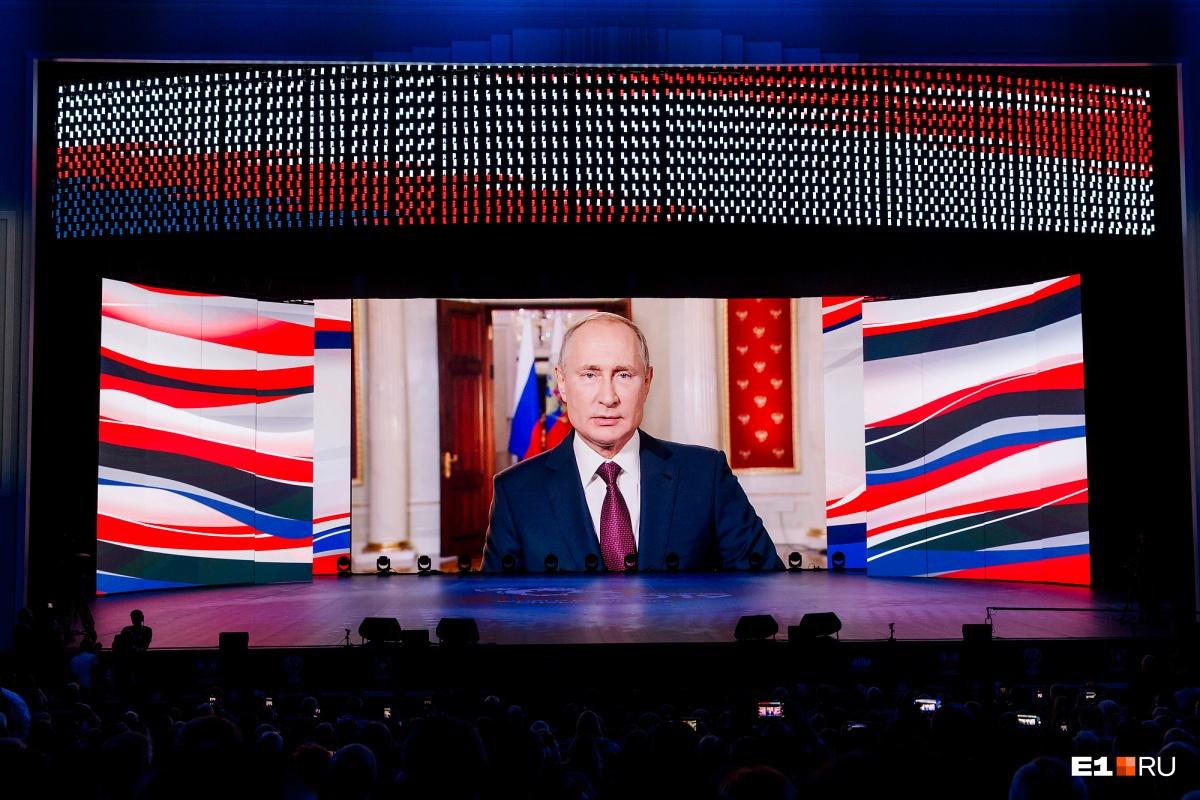 На гигантском экране показали обращение президента Владимира Путина