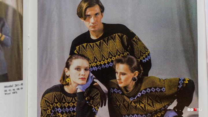 Как пермяки одевались 25 лет назад? Листаем старые каталоги вязаной моды от АО «Новинка»