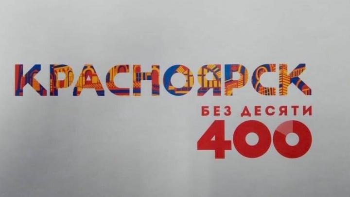 Слоган Дня города в Красноярске вызвал подозрения в плагиате и шутки в соцсетях