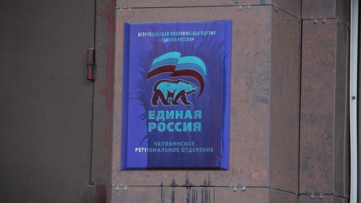 «Бросил пузырёк в вывеску»: офис «Единой России» в Челябинске облили зелёнкой