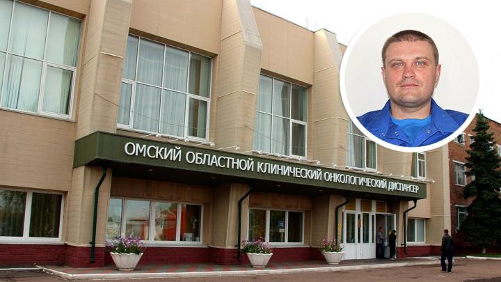 В омском онкодиспансере назначили нового главного врача. Он стажировался в Страсбурге