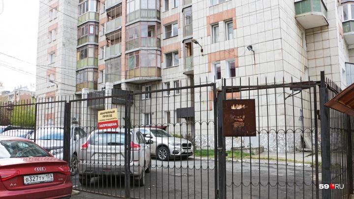 ИГЖН опубликовала рейтинг управляющих компаний Прикамья за первый квартал 2019 года