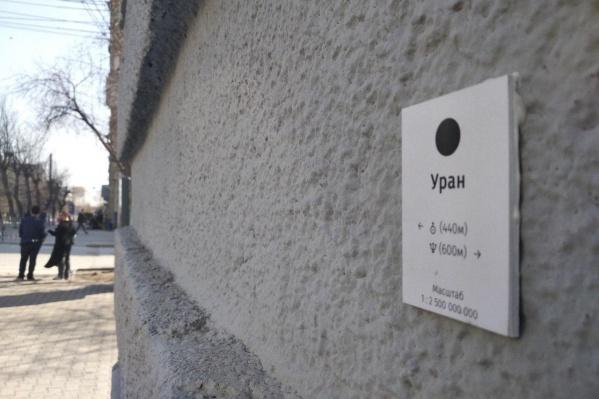 Таблички с размером планет в натуральную величину повесили на улице Советской