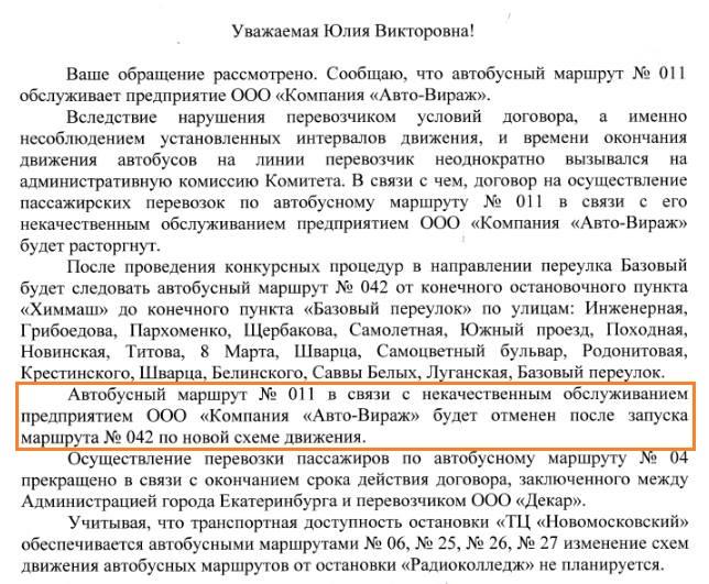 В Екатеринбурге отменят маршрут, соединяющий ТЦ «Леруа Мерлен» и улицу Пехотинцев