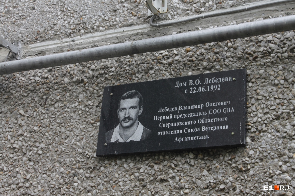 В честь Владимира Лебедева на Таганской, 57 установлена памятная табличка, а дом назван его именем