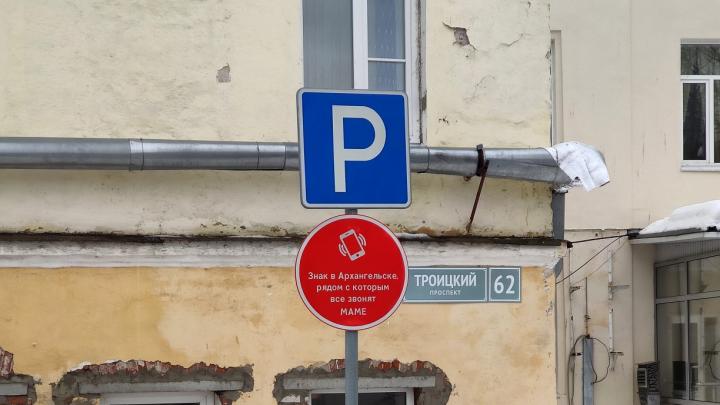 Инициатор монтажа креативного знака в Архангельске ответил, может ли это разозлить Артемия Лебедева