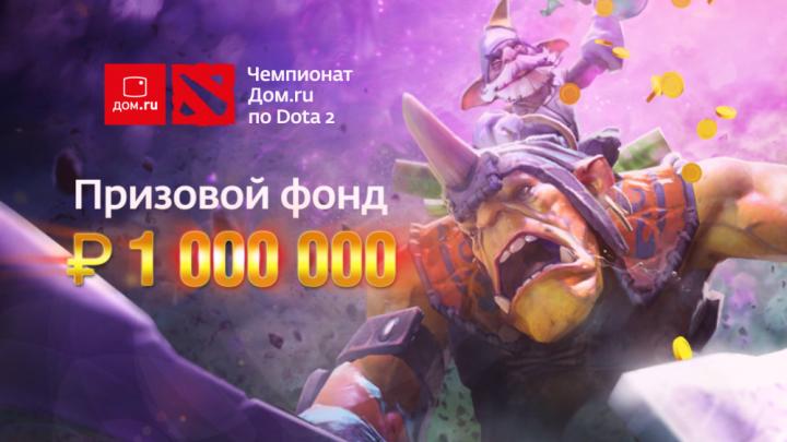 В открытом чемпионате «Дом.ru» по Dota 2 разыграют 1 миллион рублей