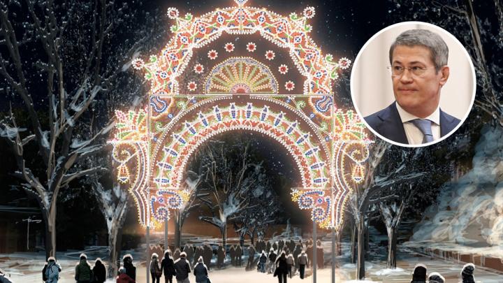 Радий Хабиров показал, как будет выглядеть Уфа на новогодние праздники