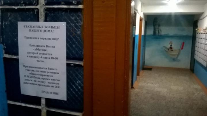 Субботник или деньги: жителей дома на Уралмаше позвали на уборку двора под угрозой поборов