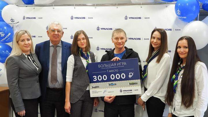 Победитель «Большой игры» банка УРАЛСИБ получил суперприз в 300000 рублей