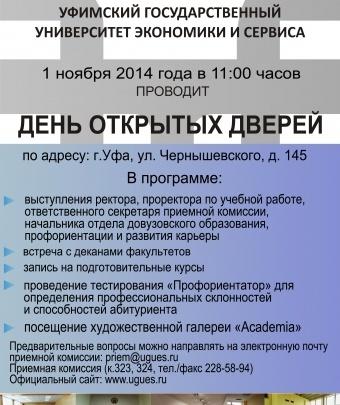 Уфимский университет экономики и сервиса проведет день открытых дверей