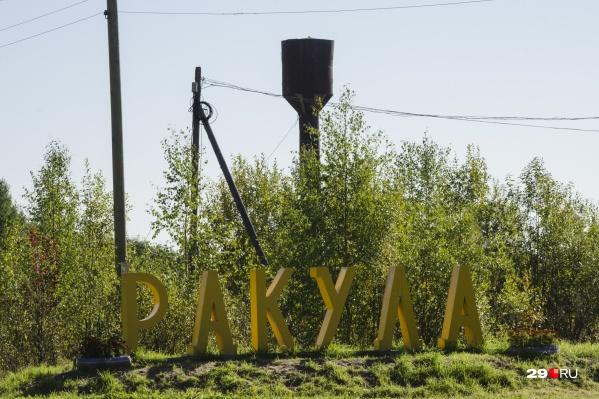Деревня Ракула раньше была тихой малолюдной деревушкой, но сегодня сюда часто приезжают туристы и журналисты