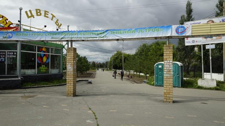 В Омске началось голосование за объекты, которые благоустроят в следующем году