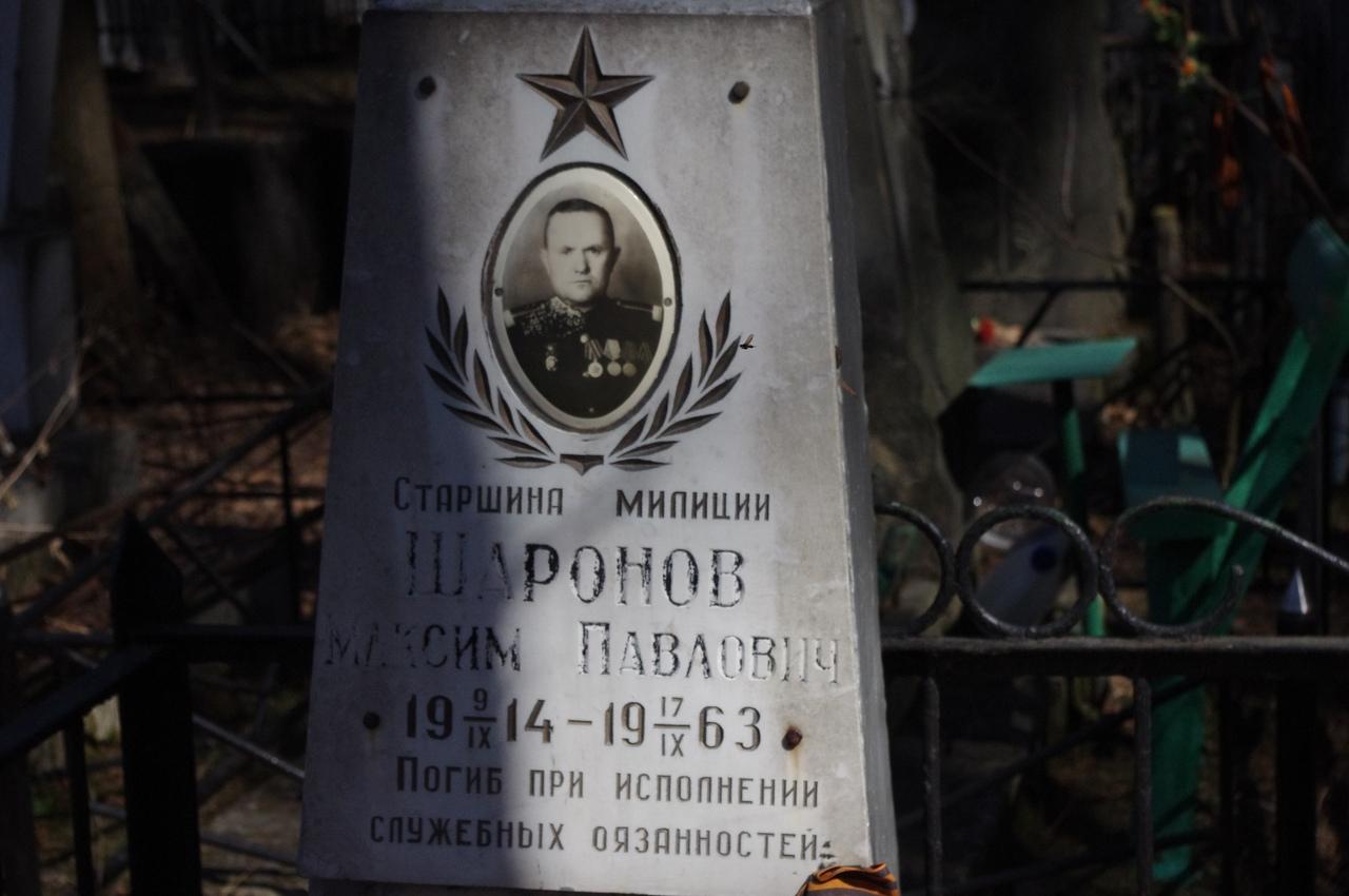 За полгода до убийства еврейской семьи преступники лишили жизни милиционера Максима Шаронова. У него забрали пистолет, которым впоследствии угрожали Ахимблитам. Шаронов похоронен на Широкореченском кладбище