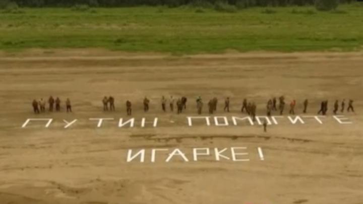 «Путин, помогите Игарке»: отчаявшиеся рыбаки записали обращение к президенту