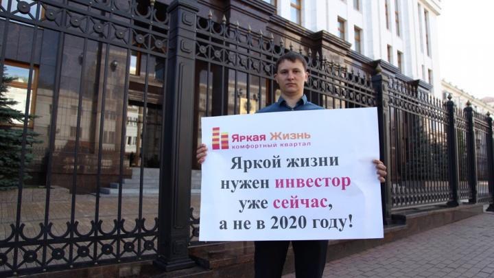 «Ждём яркой жизни»: дольщики устроили пикеты у правительства, прокуратуры и Минстроя в Челябинске
