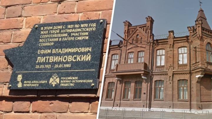 В Самаре открыли памятную доску участнику антифашистского восстания в «Собиборе»