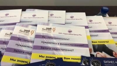 Гарантийный фонд Ростовской области принял участие в первом инсайт-форуме «Мой бизнес»