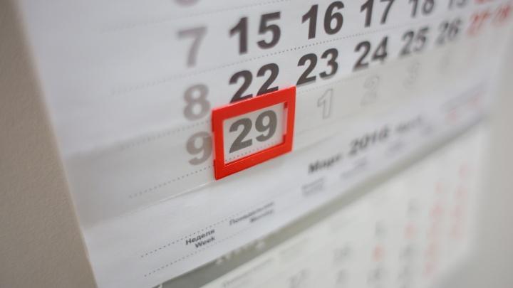 «День рождения у нас раз в 4 года»: истории рожденных 29 февраля