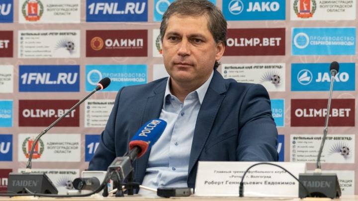 Тренер «Ротора» Роберт Евдокимов заплатит за игру на «Волгоград Арене» пять тысяч рублей