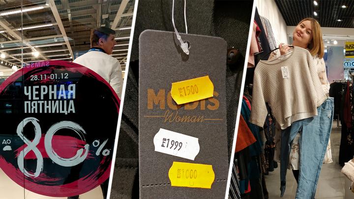 Треники, футболочка и прозрачные кофты: можно ли в Уфе одеться в «черную пятницу» на 1000 рублей