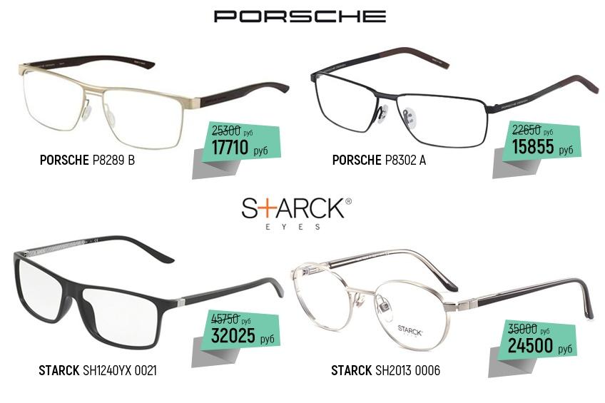 При изготовлении оправ Porsche и Starck используются инновационные технологии и дорогостоящие материалы