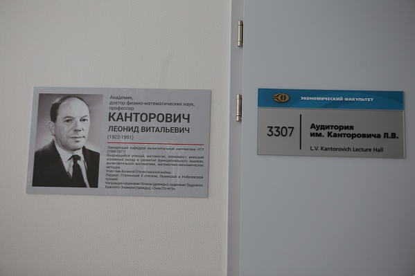 Табличка на аудитории имени Леонида Канторовича