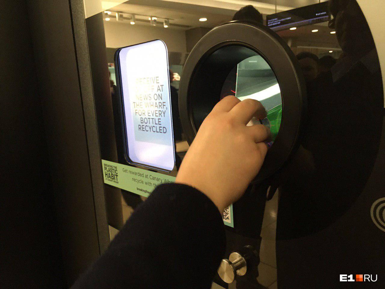 Выбрасываешь пластиковую бутылку в специальный автомат и взамен получаешь купон на скидку