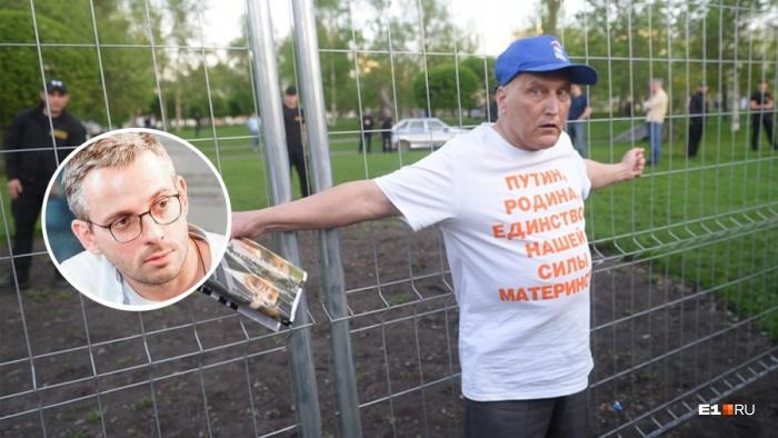 Вадима Панкратова в городе знают как известного путиниста