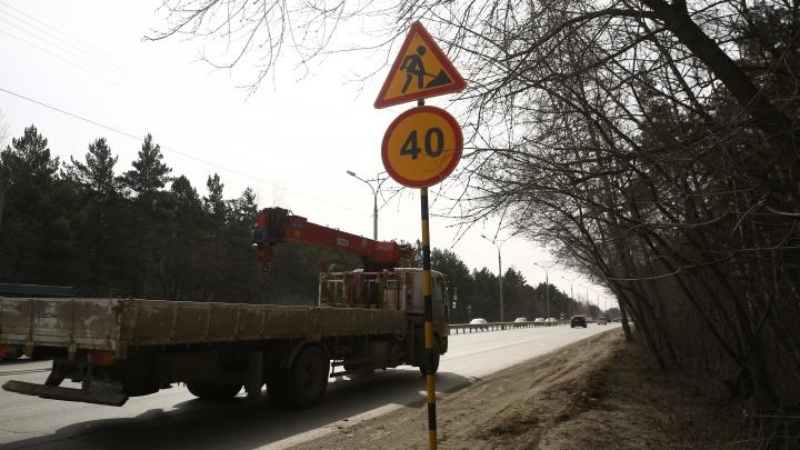 На Большевистской и Бердском шоссе ввели ограничение скорости до 40 км/ч